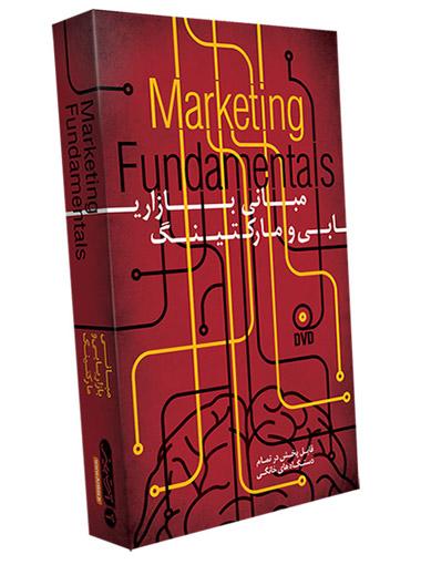 250 دقیقه آموزش اصول بازاریابی و مارکتینگ