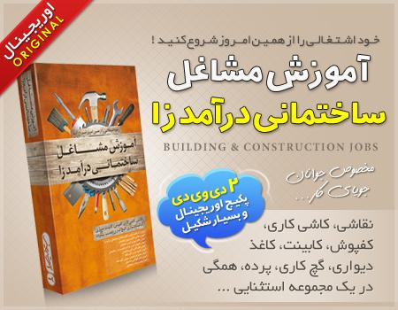 آموزش شغل های ساختمانی درآمد زا