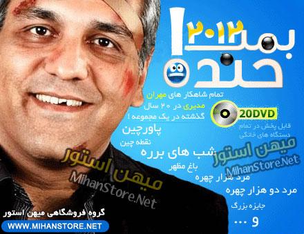 مجموعه سریال های طنز مهران مدیری