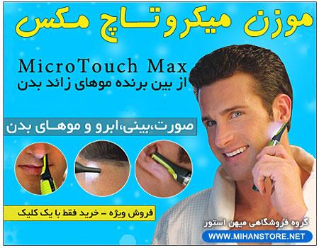 موزن میکروتاچ مکس - MicroTouch Max