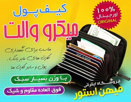 فروش ویژه کیف میکرو والت اصل
