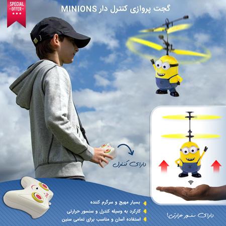فروش ویژه گجت پروازی کنترل دار Minions