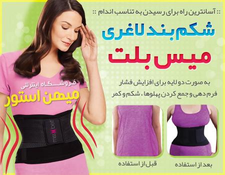 شکم بند لاغری میس بلت - miss belt