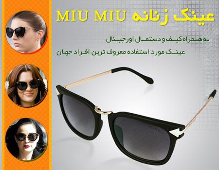 خرید پستی عینک زنانه Miu Miu