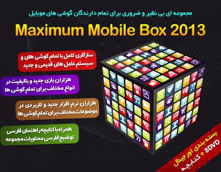 خرید مجموعه موبایل باکس 2013
