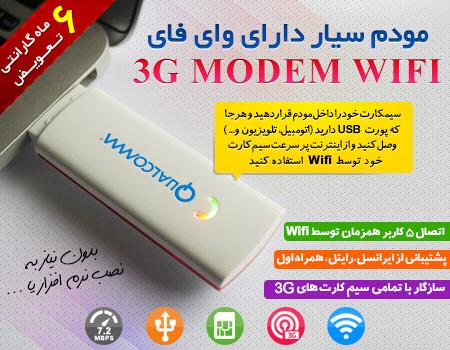 فروش ویژه مودم سیار دارای وای فای - 3G Modem WIFI