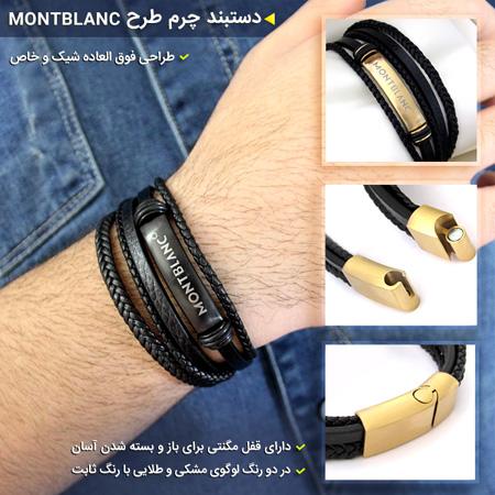 فروش ویژه دستبند چرم طرح Montblanc