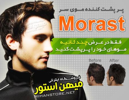 morast 3 خرید پودر حجم دهنده موی سر مورست Morast