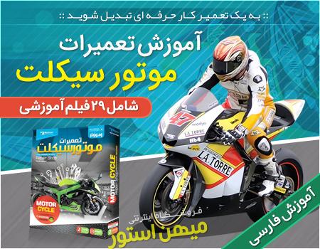 آموزش تعمیر موتور سیکلت