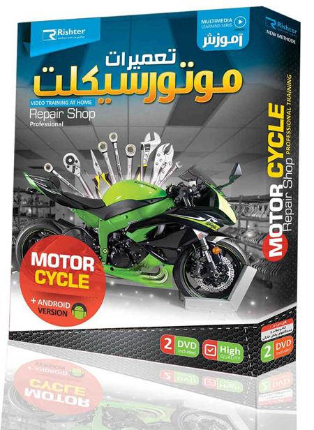 فیلم آموزشی تعمیرات موتور سیکلت