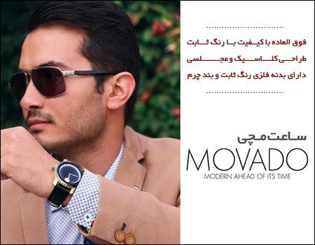 خرید پستی ساعت مچی Movado