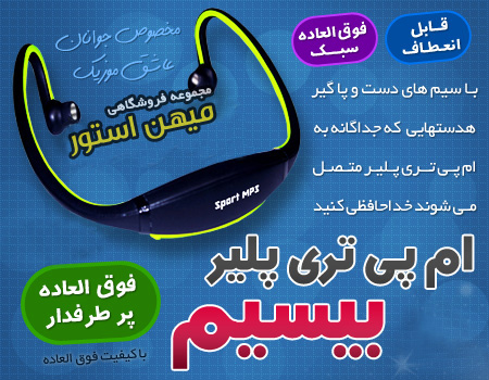 فروش ویژه MP3 Player بی سیم