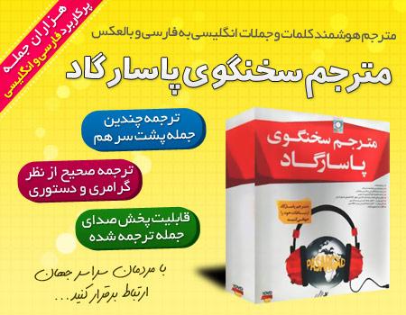 خرید اینترنتی مترجم سخنگوی پاسارگاد