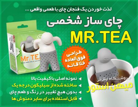 خرید اینترنتی چای ساز شخصی Mr.Tea خرید آنلاین