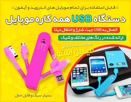 خرید اینترنتی دستگاه USB همه کاره خرید آنلاین