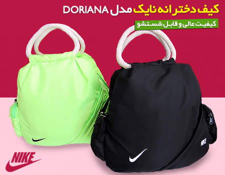 فروش ویژه کیف دخترانه Nike