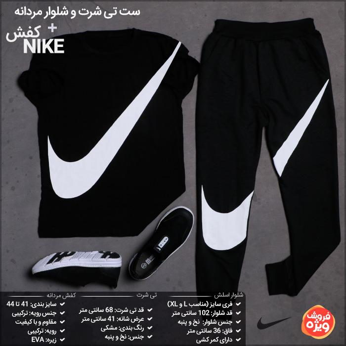 ست تی شرت و شلوار مردانه و کفش Nike نایک رنگ مشکی