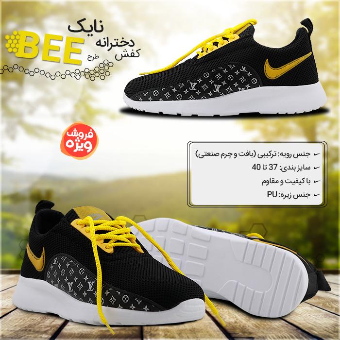 کفش دخترانه نایک طرح Nike Bee Women Shoes