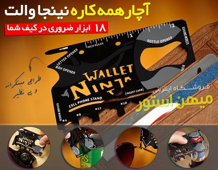نينجا والت Ninja Wallet1