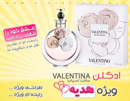 خرید ادکلن زنانه ولنتینا (Valentina)