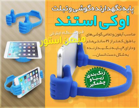 #ALT خرید پستی پایه نگهدارنده گوشی و تبلت اوکی استند