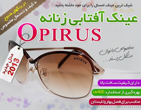 خريد پستي عینک آفتابي زنانه و دخترانه مدل اپیروس 2013