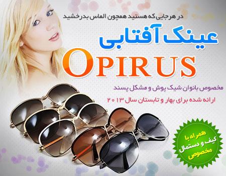 opirus 2 خرید عینک آفتابی اپیروس زنانه Opirus با 6 ماه گارانتی تعویض