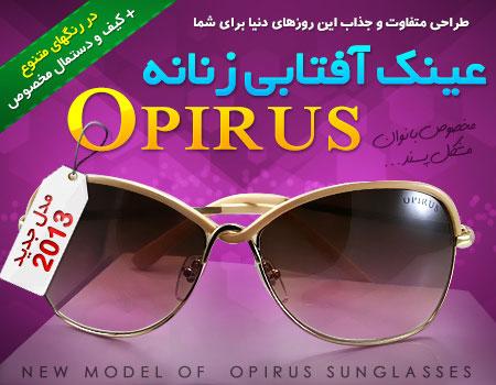خرید پستی عینک زنانه اپیروس - Opirus