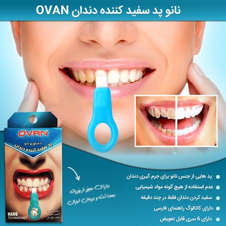 فروش ویژه نانو پد سفید کننده دندان Ovan