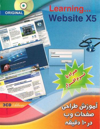 آموزش طراحی صفحات وب در 10 دقیقه