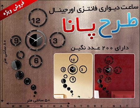 فروش ويژه ساعت ديواري فانتزی طرح پانا