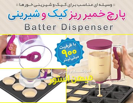 خرید اینترنتی پارچ خمیر ریز کیک و شیرینی Batter Dispenser خرید آنلاین