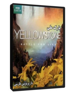 مستند پارک ملی با زیرنویس فارسی - Yellow Stone