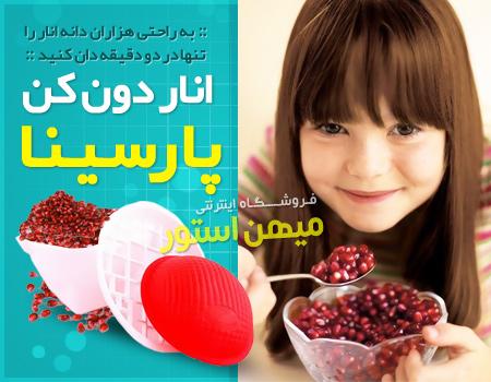 http://shopfars.mihanstore.net/pic/parsina-1.jpg