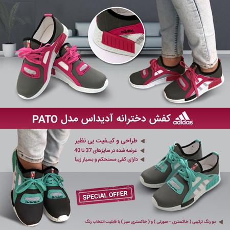 فروش ویژه کفش دخترانه آدیداس مدل Pato