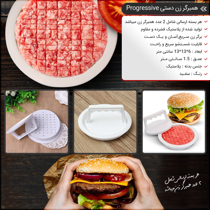همبرگر زن دستی Progressive Patty Maker Progressive