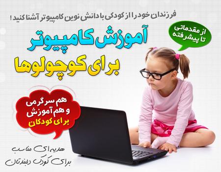 آموزش لپ تاپ به کودکان