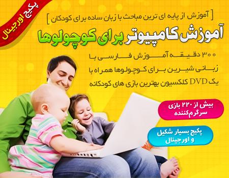 خرید اینترنتی آموزش کامپیوتر برای کوچولوها | WwW.BestBaz.IR