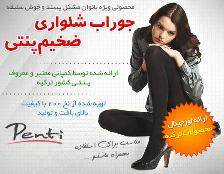 فروش اینترنتی جوراب شلواری ضخیم 200 پنتی (Penti)
