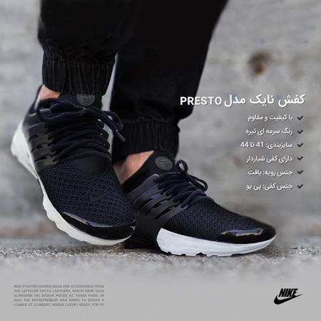 کفش مردانه نایک مدل Presto
