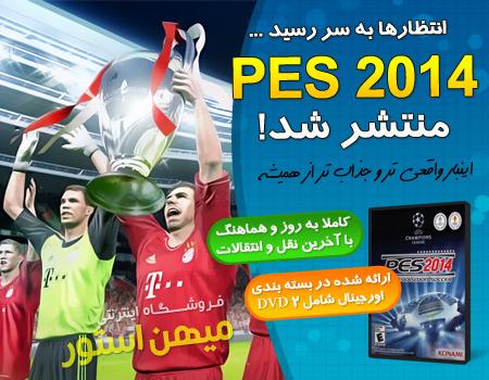 pes14 1 خرید بازی پرو الون کامپیوتر اورجینال Pro Evolution Soccer 2014