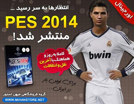 pes14 10 خرید بازی پرو الون کامپیوتر اورجینال Pro Evolution Soccer 2014