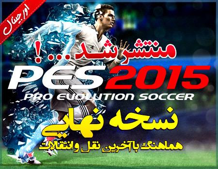 خرید اینترنتی نسخه اورجینال PES 2015