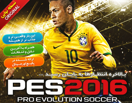 خرید اینترنتی بازی اورجینال PES 2016 خرید آنلاین