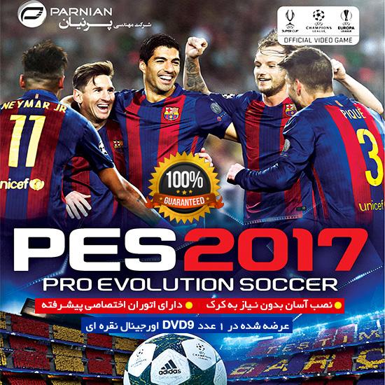 خرید اینترنتی بازی اورجینال PES 2017 خرید آنلاین