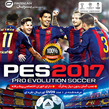بازی PES 2017 نسخه کامل و اورجینال شرکتی (DVD نقره ای)