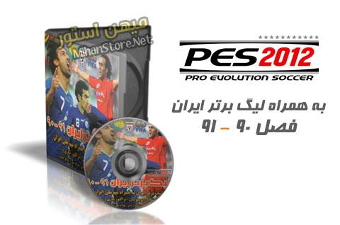 نسخه کامل و اورجینال بازی PES 2012 به همراه لیگ برتر ایران
