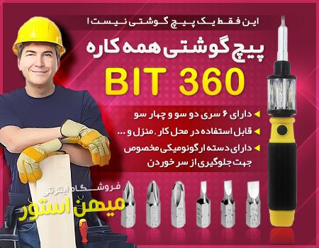 خرید پیچ گوشتی همه کاره مدل Bit 360