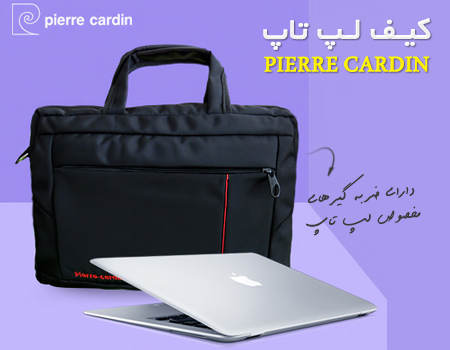 خرید اینترنتی کیف لپ تاپ Pierre Cardin خرید آنلاین