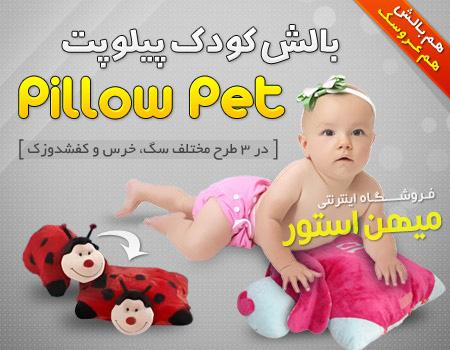 بالش کودک پیلوپت - Pillow Pets در سه طرح مختلف